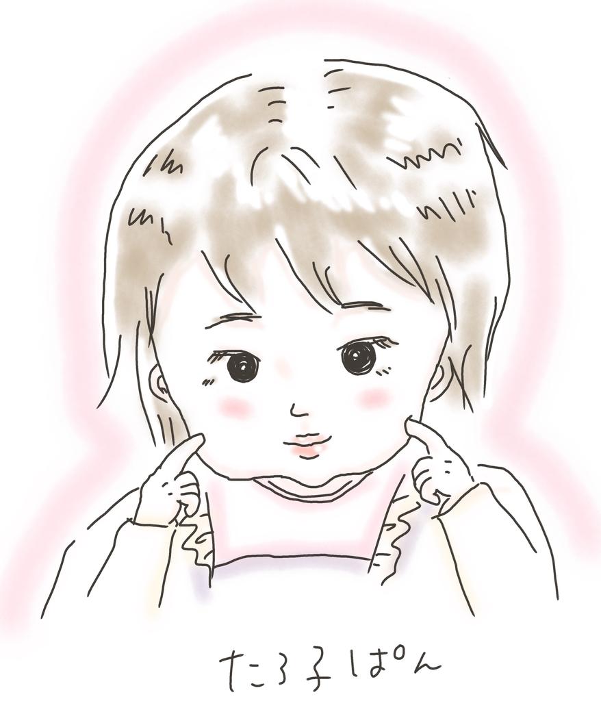 f:id:tarotaroko:20181114211723j:plain