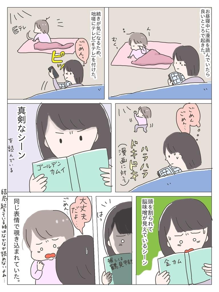 f:id:tarotaroko:20181203190947j:plain