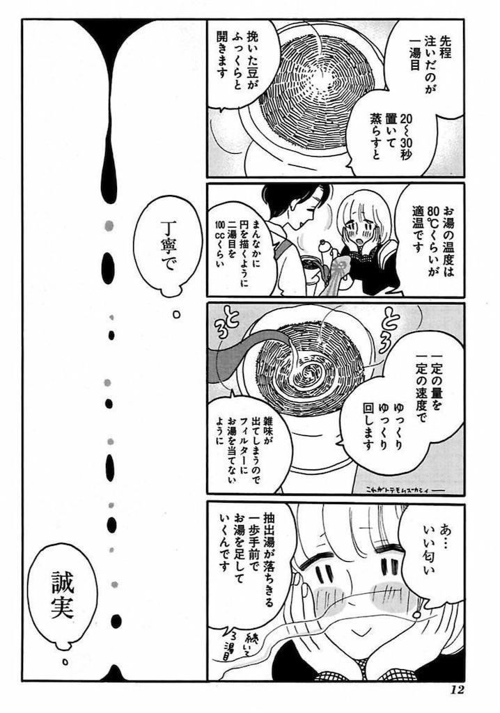 f:id:tarotaroko:20190104154323j:image