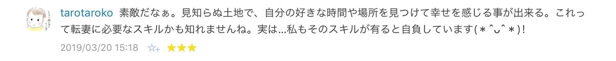f:id:tarotaroko:20190322191902j:plain