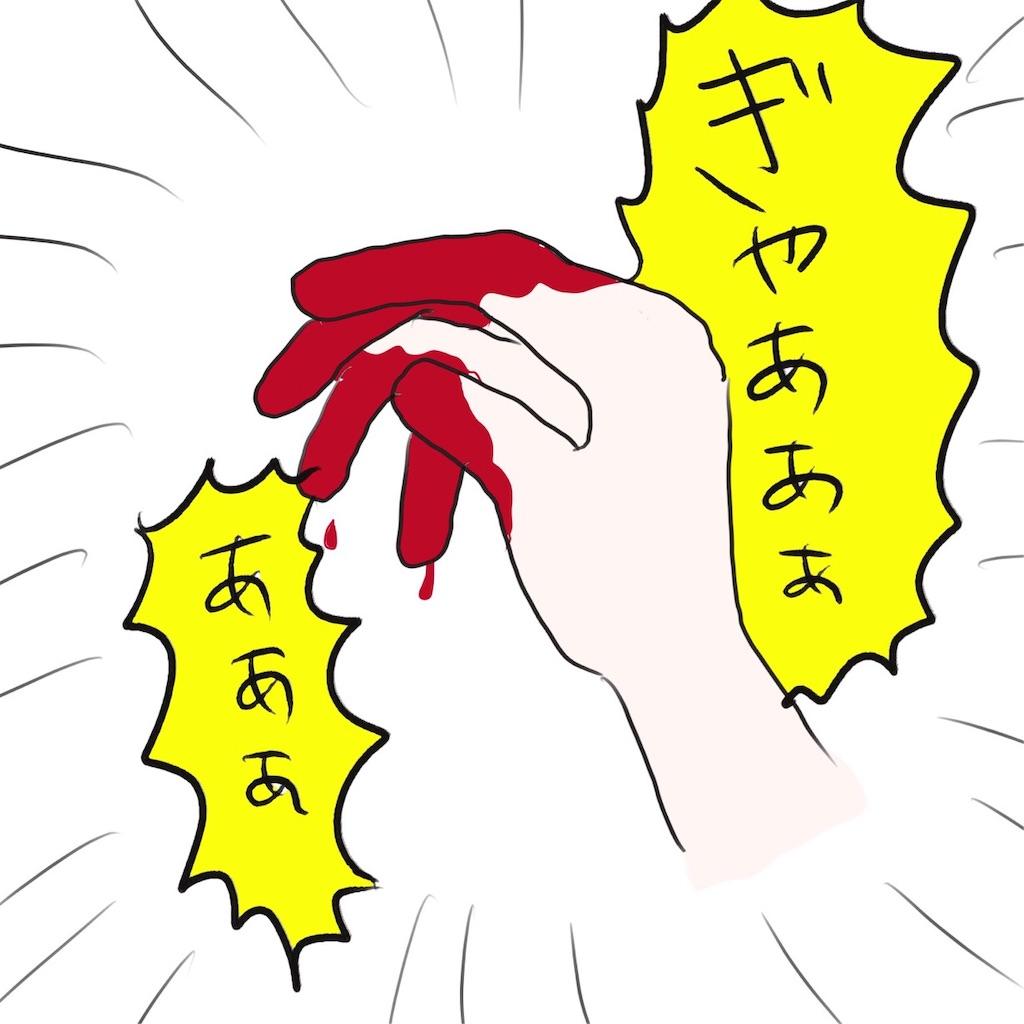 f:id:tarotaroko:20190904233241j:image