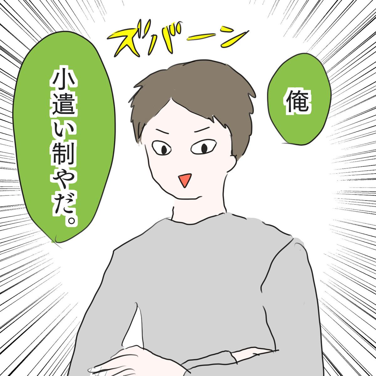 f:id:tarotaroko:20191030232213j:plain