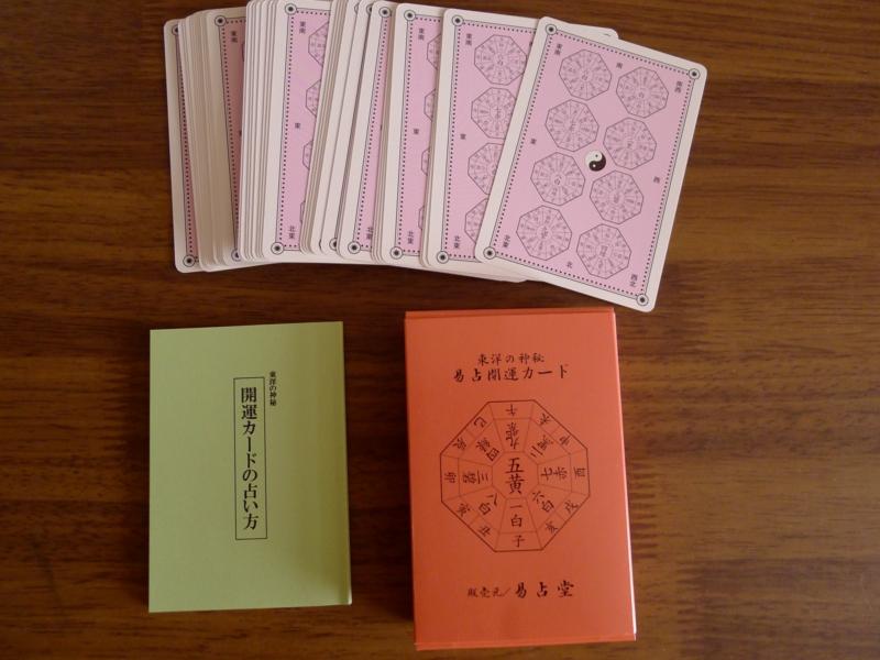 f:id:tarotsakurako:20120410101333j:image:w360