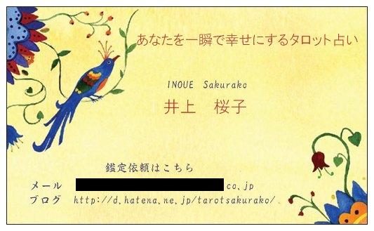 f:id:tarotsakurako:20140109160308j:image:w360