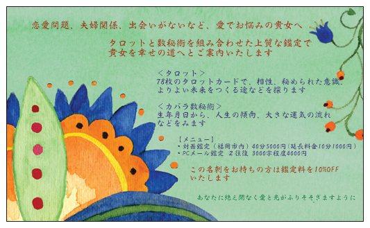 f:id:tarotsakurako:20140109160517j:image:w360