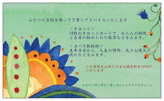 f:id:tarotsakurako:20140109160518j:image:w360