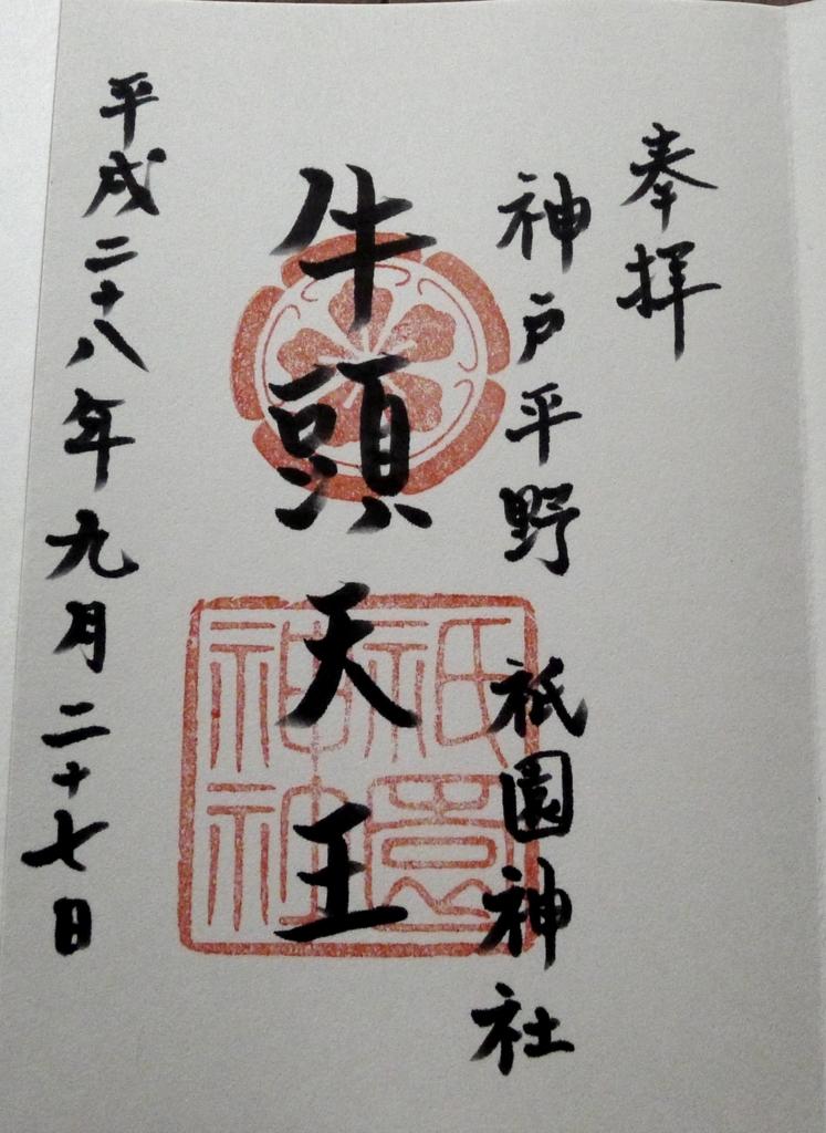 f:id:tarotsakurako:20161014115013j:plain