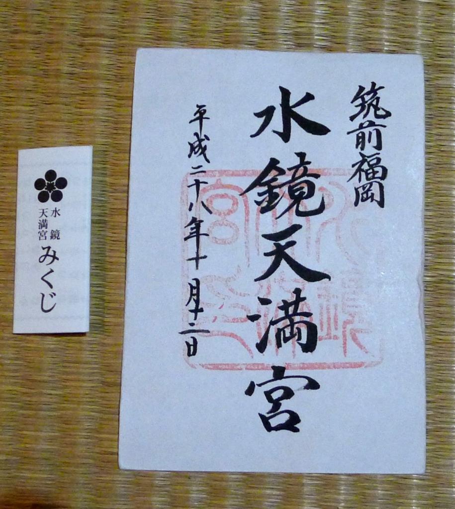 f:id:tarotsakurako:20161014184822j:plain