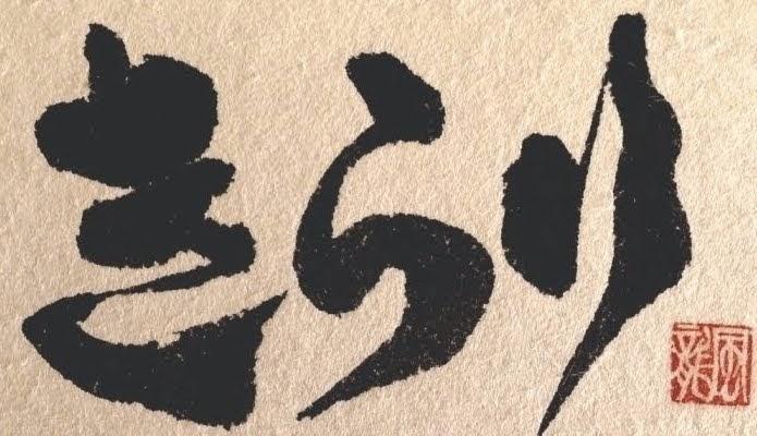 f:id:tarotsakurako:20170217194744j:plain