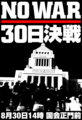 TOKYO DEMOCRACY CREW - 全世代の力を結集し『国会正門前』へ!安倍政権に全