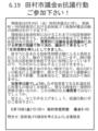 6/19 田村市役所前抗議行動にご参加下さい - ごみから社会が見えてく