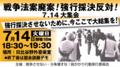 戦争法案廃案!強行採決反対!7.14大集会&デモ/場所:日比谷野外音