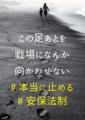 脱戦争ポスター展
