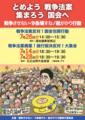 戦争法案廃案!7.28日比谷集会&デモ | 戦争させない・9条壊すな