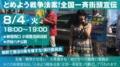 """チャラ純平さんはTwitterを使っています: """"【拡散希望】「とめよう!戦"""