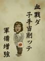 深田 和秀 - 軍事費を子ども手当の上に置く稲田防衛相 安倍総理の姿