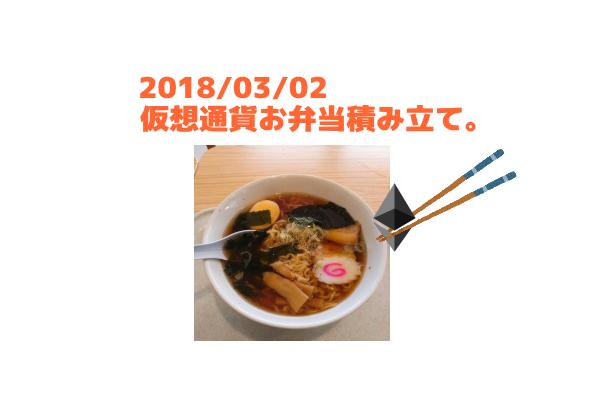 f:id:tarou300:20180302161815p:plain