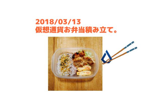 f:id:tarou300:20180313232453p:plain
