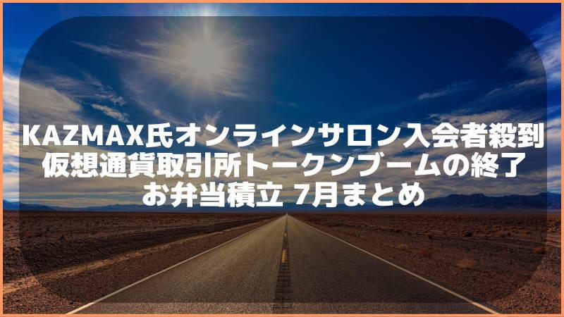 f:id:tarou300:20180804122241j:plain