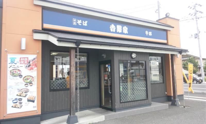 ムラサキ吉野家 蕎麦もやってるよ!