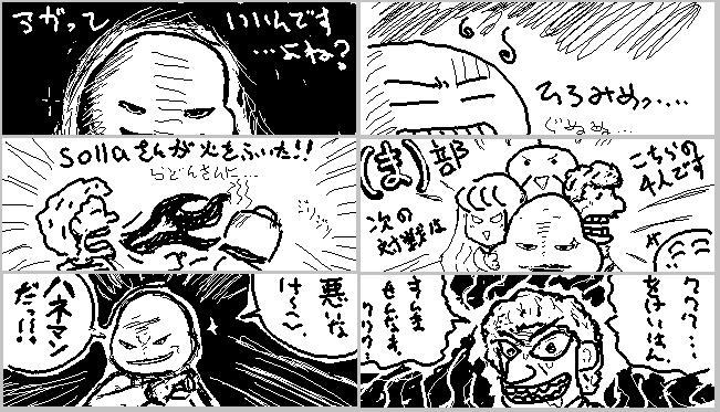 前日の戦い ダイジェスト(やや誇張あり)