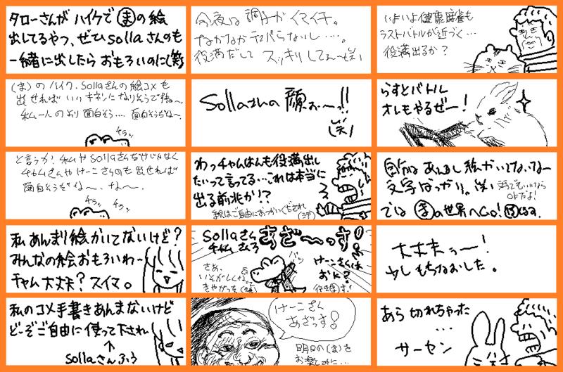 麻雀部 最後の活動(仮) 04