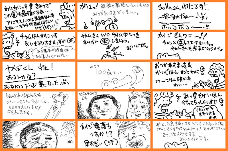 麻雀部 最後の活動(仮) 02