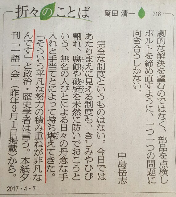 f:id:taroyama10:20170417074850j:image