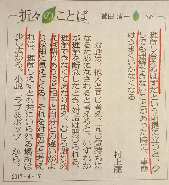 f:id:taroyama10:20170417074859j:image
