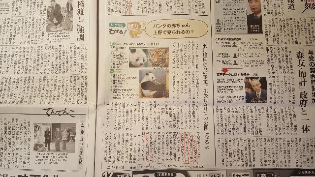 f:id:taroyama10:20171128085337j:image