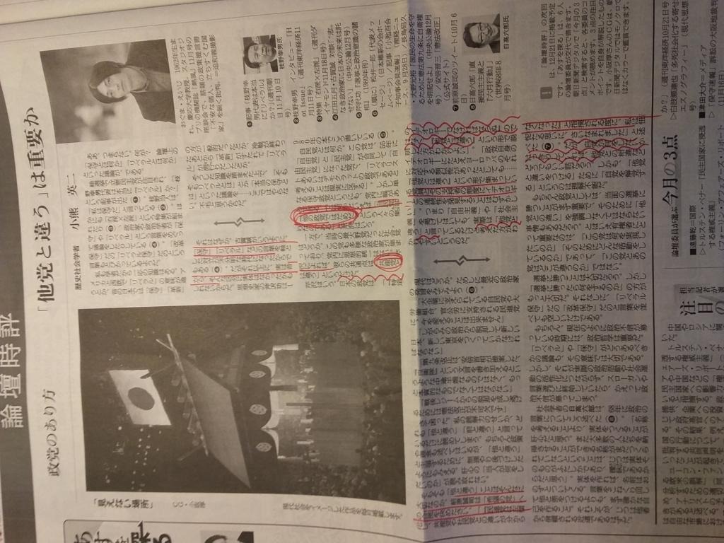 f:id:taroyama10:20171130090231j:plain