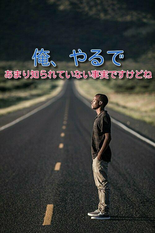 f:id:taroyamada19820721:20210320221109j:plain