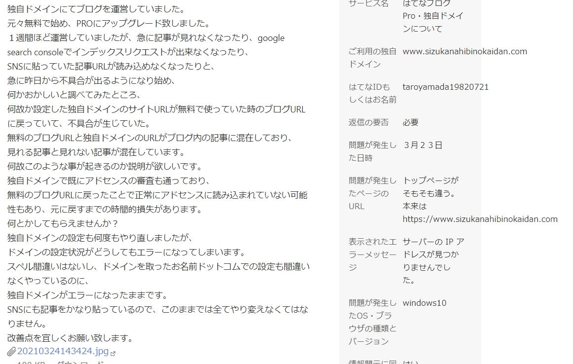 f:id:taroyamada19820721:20210324205403j:plain