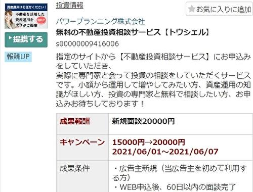 f:id:taroyamada19820721:20210603225800j:plain