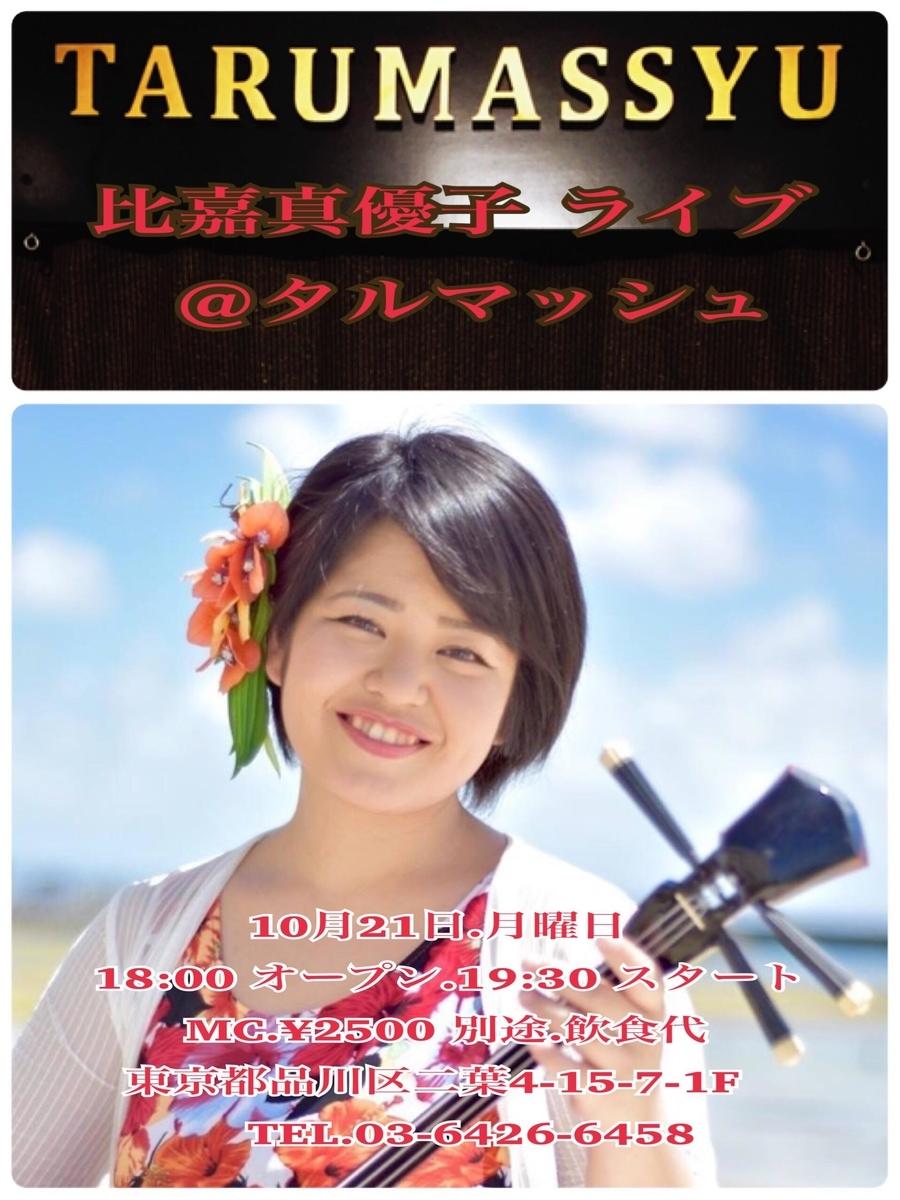 f:id:tarumassyu:20190917144235j:plain