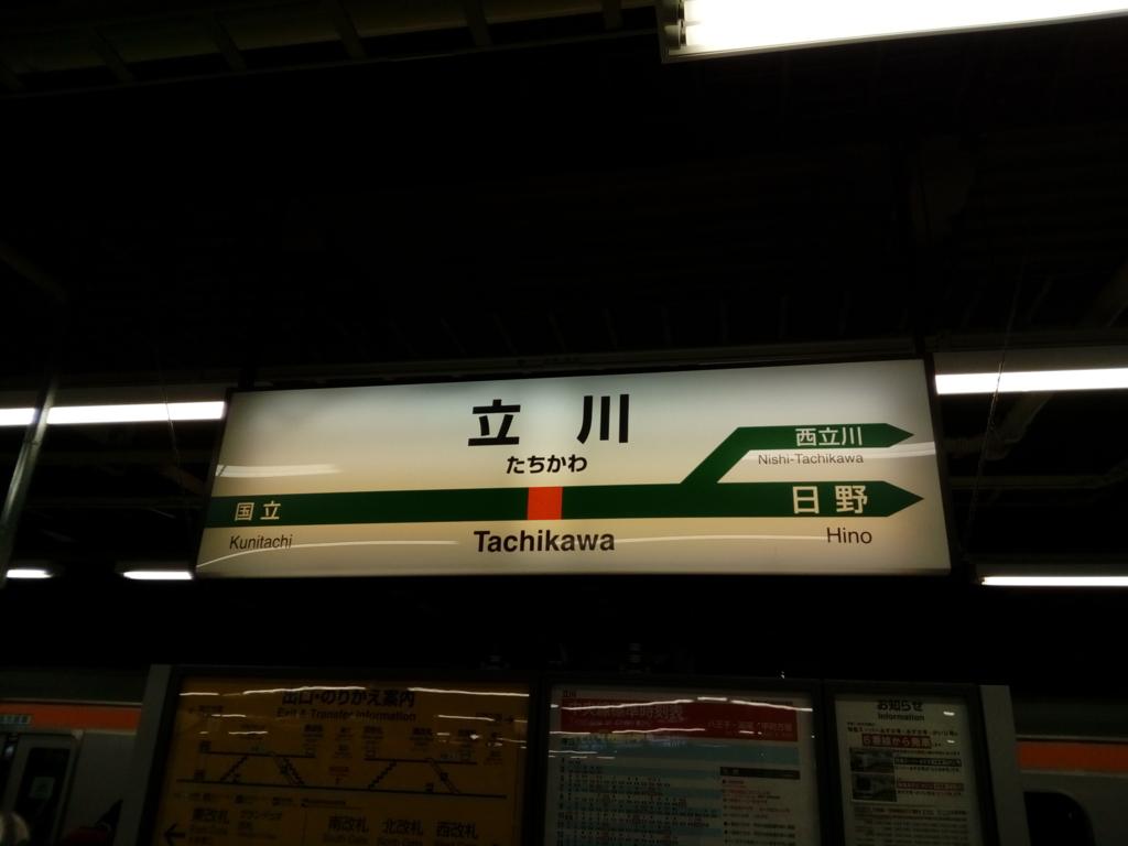 f:id:tarusho:20161011163448j:plain