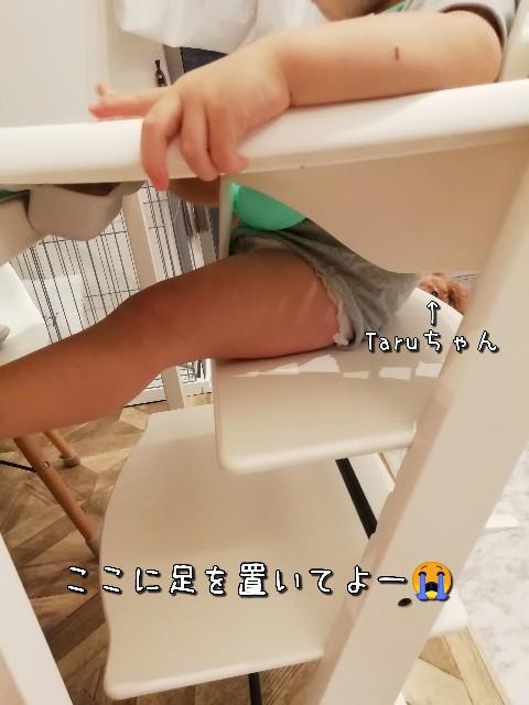 f:id:taruto-rasuku_maaya:20210727112634j:image
