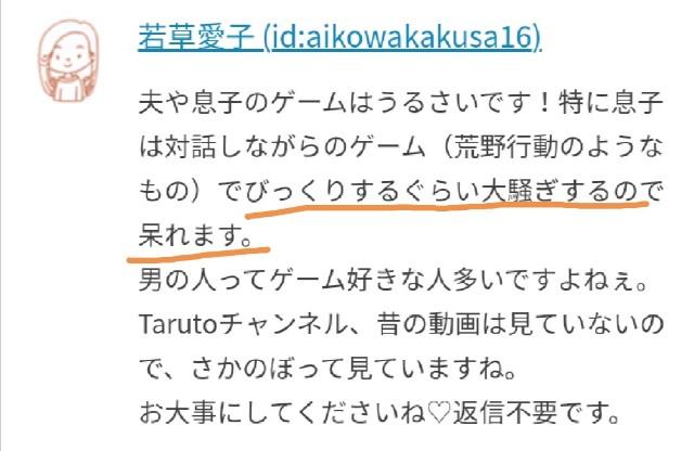 f:id:taruto-rasuku_maaya:20210812221917j:image