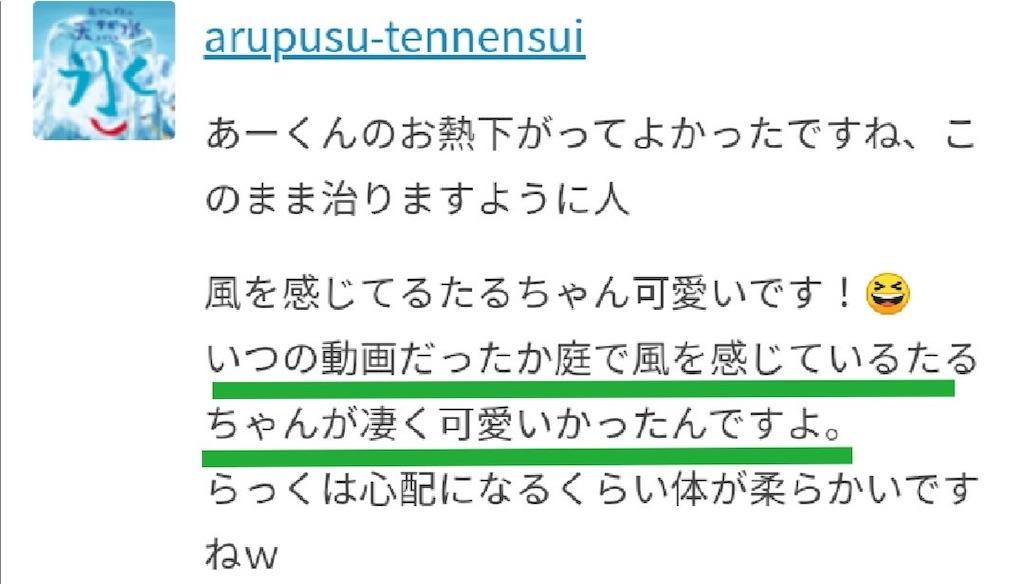 f:id:taruto-rasuku_maaya:20210826213824j:image