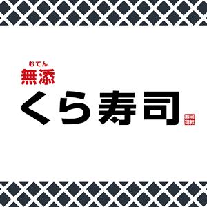 くら寿司のロゴ