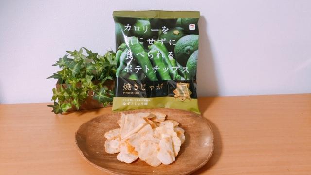 柚子胡椒の味