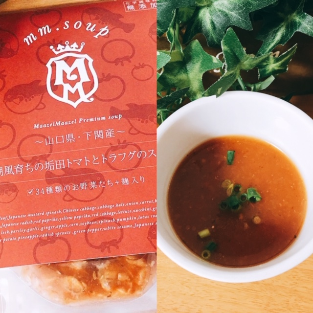 トマトとトラフグのスープ