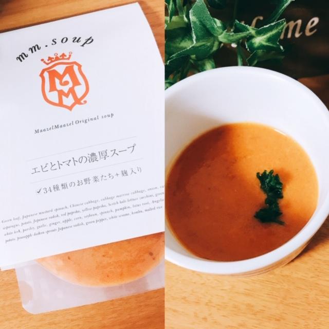 エビとトマトの濃厚スープ