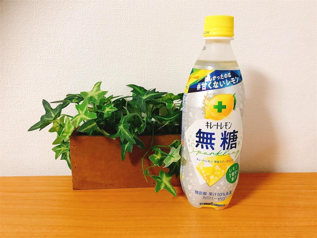 キレートレモン無糖スパークリング