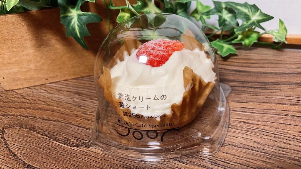Uchi Café Spécialité 雲泡クリームの苺ショート