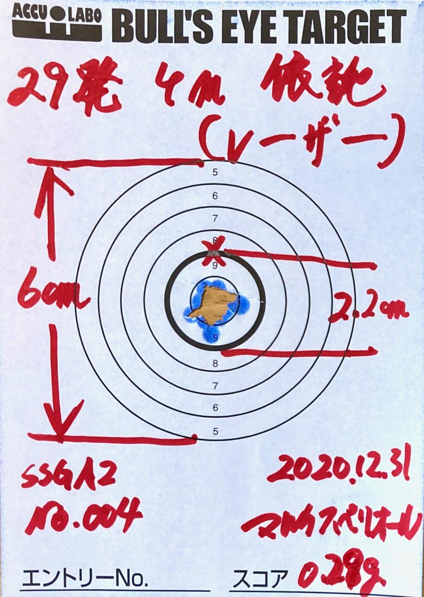 f:id:tascoTitan:20201231152748j:plain