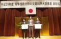 平成29年度科学技術分野の文部科学大臣表彰表彰式
