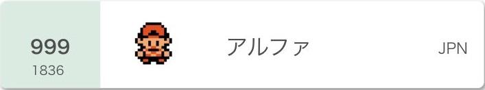 f:id:tashiro_alpha:20210502012223j:plain