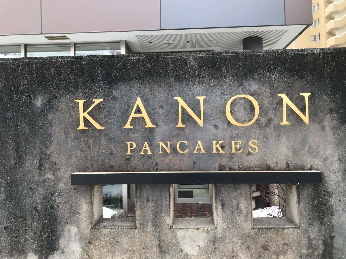 KANON PANCAKES