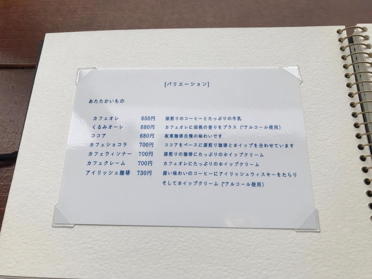 板東珈琲 メニュー